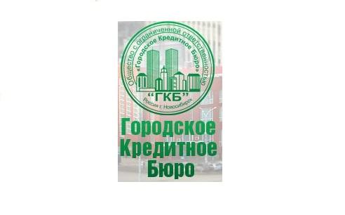 Городское кредитное бюро